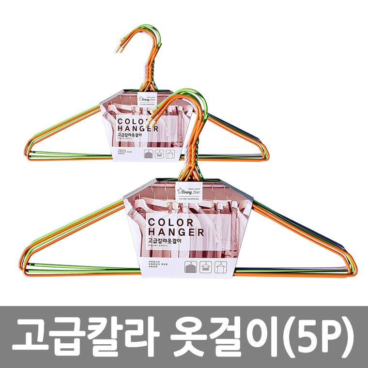 고급칼라 옷걸이 5P*5EA/8809105116065